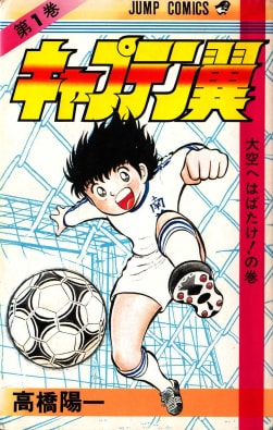 1ª Edição Tsubasa